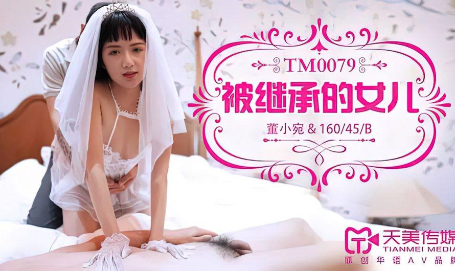 Dong Xiaowan – Inherited daughter (Timi) [TM0079] [uncen] Taiwanese Porn